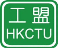 Hong Kong Confederation of Trade Unions
